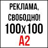 А2-100х100